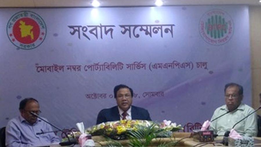MNP service starts in Bangladesh