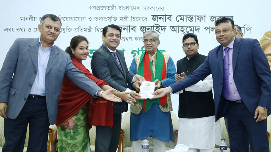 Felicitation program in honor of ICT Ministers