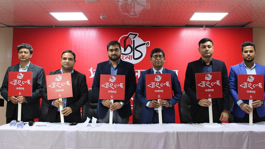 RFL introduces 'Bangla in 68 years' campaign