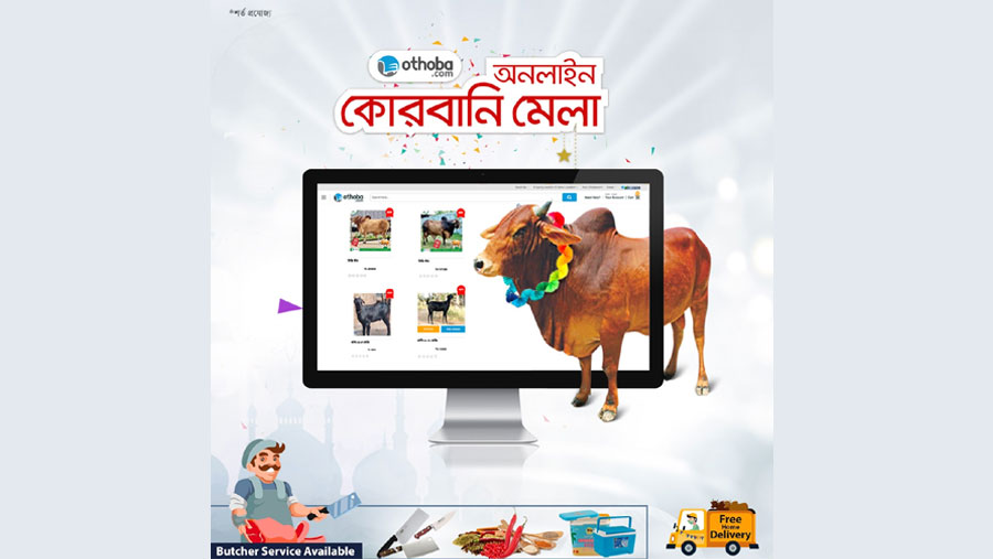'Othoba.com' launches online cattle market