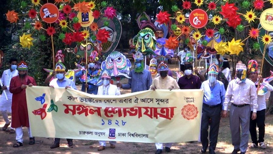 Pahela Boishakh celebrated in different mode