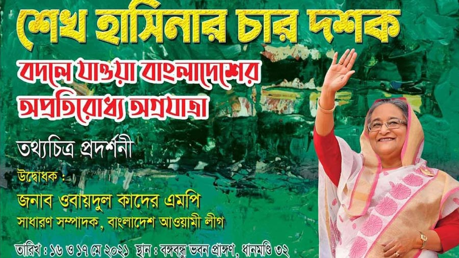 Documentary exhibition marking Sheikh Hasina's homecoming day begins Sunday